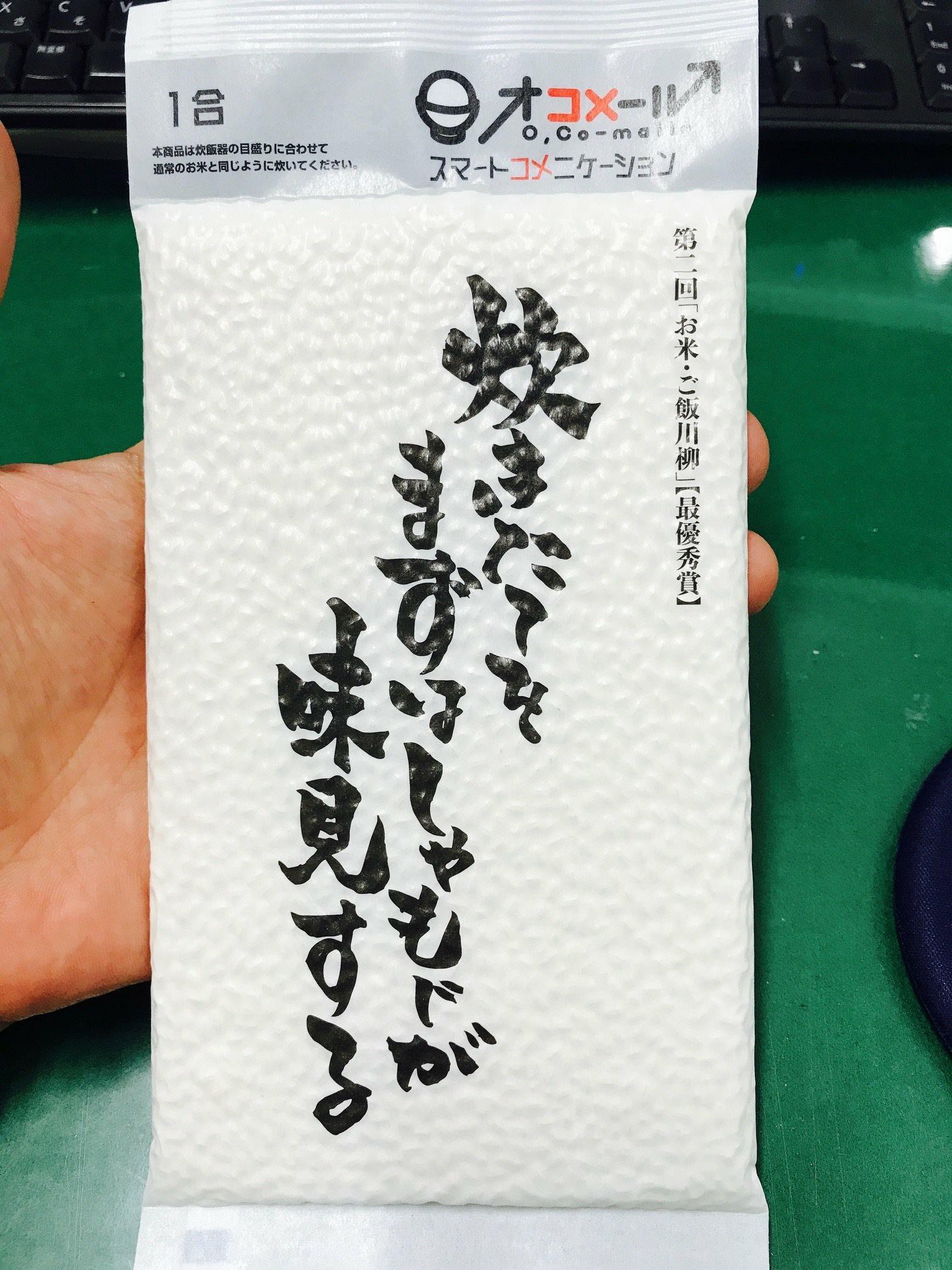 お米川柳 1位作品