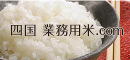Banner/四国業務用米.com